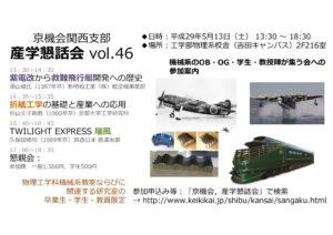 vol46chirashiのサムネイル