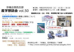 vol50chirashiのサムネイル