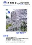 tanshin_no108のサムネイル
