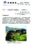 tanshin_no111のサムネイル