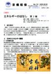 tanshin_no116のサムネイル