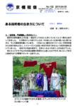 tanshin_no132のサムネイル