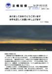 tanshin_no150のサムネイル