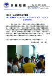 tanshin_no161のサムネイル