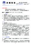 tanshin_no176のサムネイル