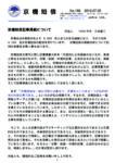 tanshin_no186のサムネイル
