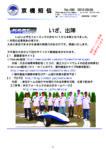 tanshin_no190のサムネイル