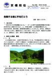 tanshin_no193のサムネイル