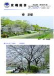 tanshin_no204のサムネイル