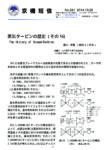 tanshin_no241のサムネイル