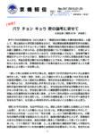 tanshin_no247のサムネイル