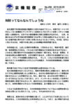 tanshin_no256のサムネイル