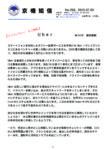 tanshin_no259のサムネイル