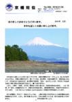 tanshin_no269のサムネイル