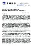 tanshin_no281のサムネイル