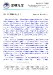 tanshin_no300のサムネイル