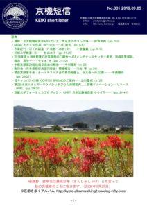 tanshin_no331のサムネイル