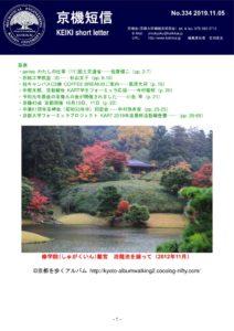 tanshin_no334のサムネイル