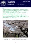 tanshin_no340のサムネイル