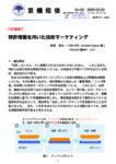 tanshin_no83のサムネイル