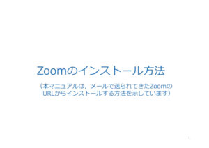 zoommanualのサムネイル