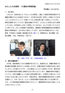 Series_Our_Research_01のサムネイル
