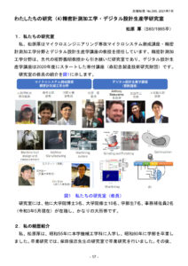 Series_Our_Research_04のサムネイル